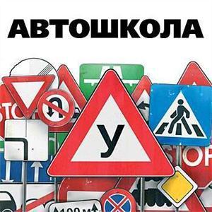 Автошколы Ирбейского