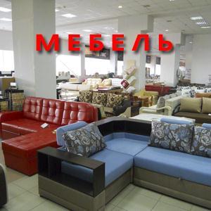 Магазины мебели Ирбейского