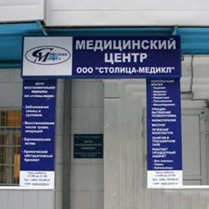 Медицинские центры Ирбейского