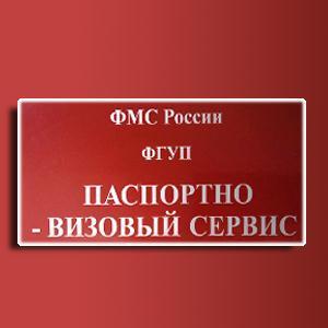 Паспортно-визовые службы Ирбейского