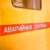 Аварийные службы в Ирбейском