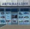 Автомагазины в Ирбейском