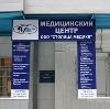Медицинские центры в Ирбейском