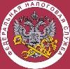 Налоговые инспекции, службы в Ирбейском